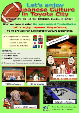 Let's enjoy Japanese Culture in Toyota City ! チラシ画像